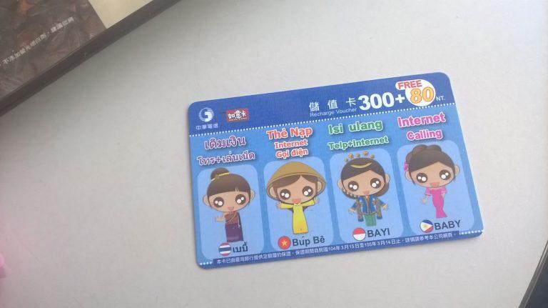 中華電信のチャージカード300元
