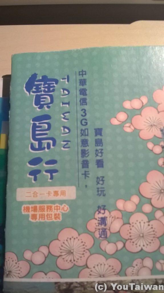 中華電信の3Gプリペイドカード
