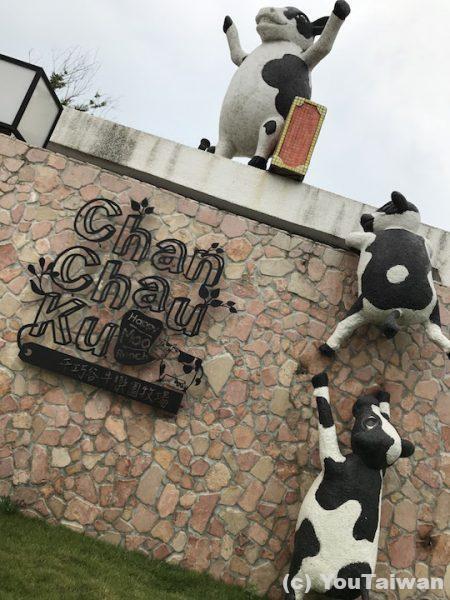 千巧谷の牛が壁を登るオブジェ