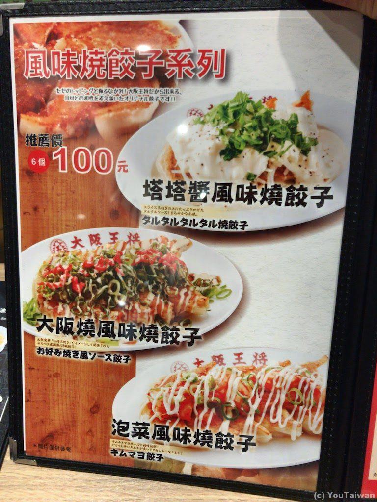 大阪王将特別餃子メニュー