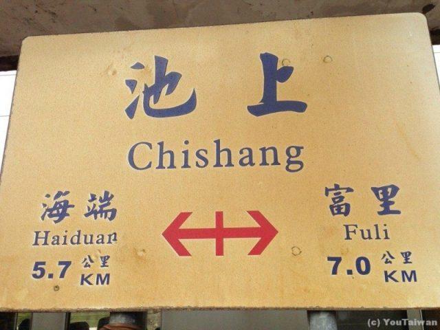 台湾池上駅のプラットホーム看板
