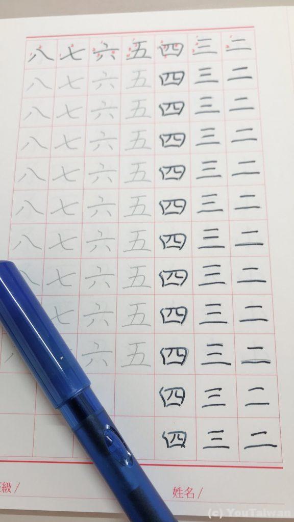 漢数字の練習