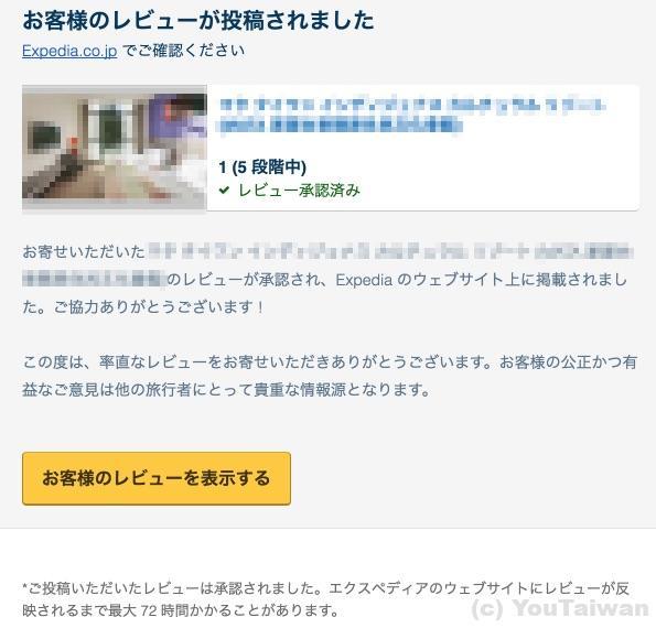 Expediaからのレビュー承認済みメール
