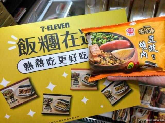 台湾セブンイレブンの握便當パッケージ
