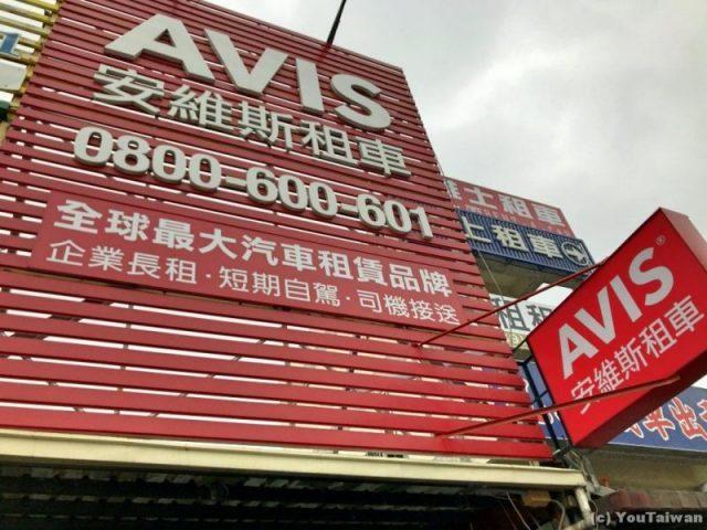 AVIS 台東 建屋