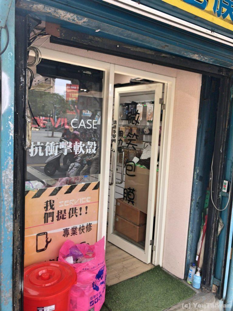 店の入り口写真
