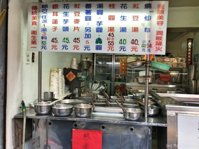 伝統的な台湾の甘味がメニューに並ぶ店頭
