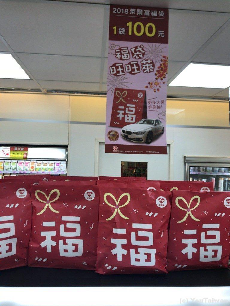 店内にはBMWを当てよう!と煽る広告とともに福袋が並べられています