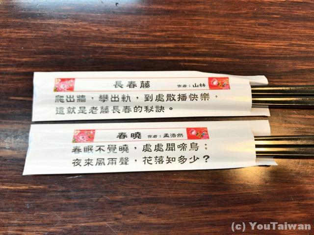 箸袋で漢文の勉強も出来ます