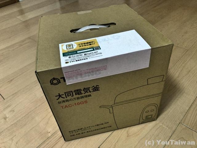 日本オリジナルパッケージ